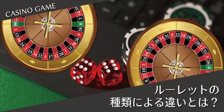 世界中のカジノで愛されているルーレット