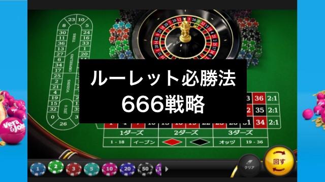 666戦略の基礎知識